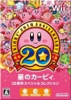 Kirby's Dream Collection: Special Edition on Wii - Gamewise