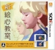 Art Academy: Lessons for Everyone for 3DS Walkthrough, FAQs and Guide on Gamewise.co