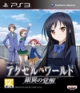 Accel World: Ginyoku no Kakusei