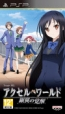 Accel World: Ginyoku no Kakusei on PSP - Gamewise