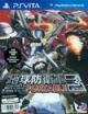Earth Defense Force 3 Portable [Gamewise]
