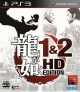 Yakuza on PS3 - Gamewise