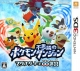 Pokemon Mystery Dungeon: Magnagate and the Infinite Labyrinth for 3DS Walkthrough, FAQs and Guide on Gamewise.co