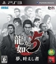 Yakuza 5 on PS3 - Gamewise