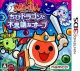 Taiko no Tatsujin: Chibi Dragon to Fushigi na Orb on 3DS - Gamewise