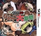 Touch Detective: Nameko Shigeru for 3DS Walkthrough, FAQs and Guide on Gamewise.co