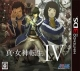 Shin Megami Tensei IV Walkthrough Guide - 3DS