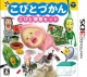 Kobitodzukan: Kobito Kansatsu Set for 3DS Walkthrough, FAQs and Guide on Gamewise.co