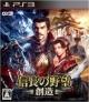 Nobunaga no Yabou: Souzou [Gamewise]