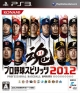 Pro Yakyuu Spirits 2012 on PS3 - Gamewise