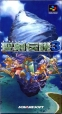 Seiken Densetsu 3 for SNES Walkthrough, FAQs and Guide on Gamewise.co