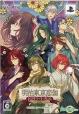 Meiji Toukyou Renka: Twilight Kiss Wiki - Gamewise