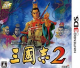 Romance of the Three Kingdoms 2 for 3DS Walkthrough, FAQs and Guide on Gamewise.co