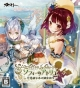 Atelier Sophie: The Alchemist of the Mysterious Book Wiki - Gamewise