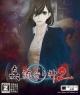 Shin Hayarigami 2 | Gamewise