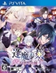 Ouma ga Toki: Kakuriyo no Enishi | Gamewise