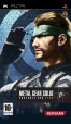 Metal Gear Solid: Portable Ops on PSP - Gamewise