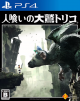 Gamewise The Last Guardian Wiki Guide, Walkthrough and Cheats