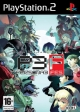 Shin Megami Tensei: Persona 3 FES on PS2 - Gamewise