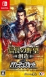 Nobunaga's Ambition: Sphere of Influence with Power-Up Kit Wiki - Gamewise