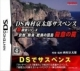 Gamewise DS Nishimura Kyotaro Suspense Shin Tantei Series: Kyoto Atami Zekkai no Kotou - Satsui no Wana Wiki Guide, Walkthrough and Cheats