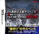 DS Nishimura Kyotaro Suspense 2 Shin Tantei Series: Kanazawa Hakodate - Gokkan no Kyoukoku - Fukushuu no Kage Wiki - Gamewise