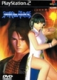 Dead or Alive 2 on PS2 - Gamewise