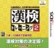 Kouekizaidan Houjin Nihon Kanji Nouryoku Kentei Kyoukai: Kanken Training 2 on 3DS - Gamewise