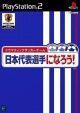 Dramatic Soccer Game: Nippon Daihyou Senshu Ninarou! on PS2 - Gamewise